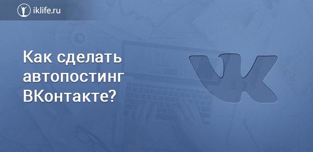 Автопостинг ВКонтакте