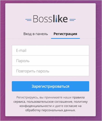 Регистрация в Bosslike