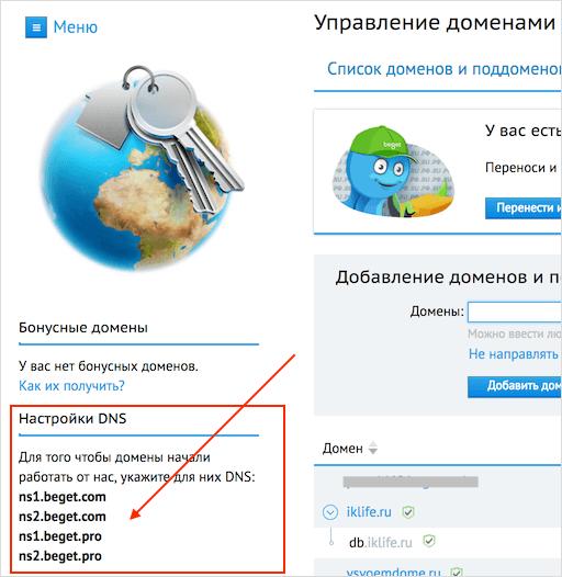 Где найти DNS-адреса