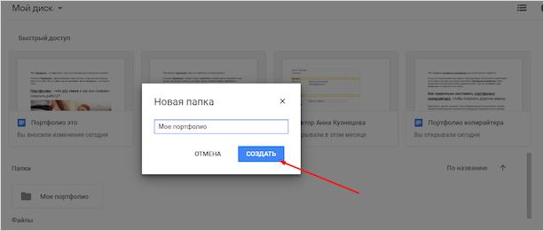 Как назвать папку на Гугл Диске