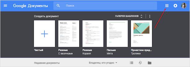 Как открыть Google Диск