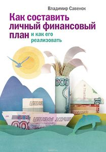 Как составить личный финансовы план книга