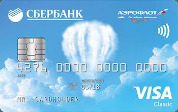 Классическая карта Visa Аэрофлот