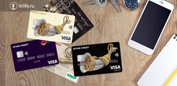Кредитная карты Хоум Кредит