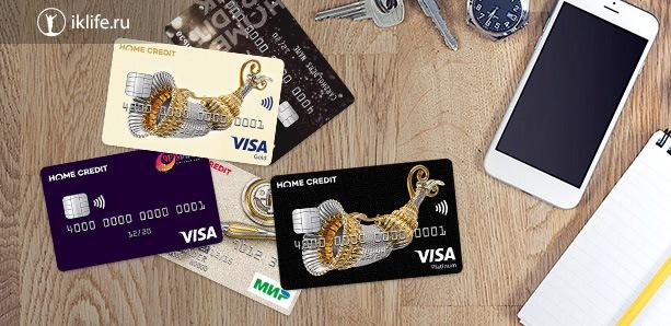 кредитные карты сайты банков хоум кредит
