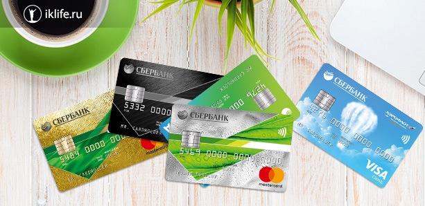 Изображение - Как получить кредитную карточку сбербанка kreditnaya-karta-sberbanka