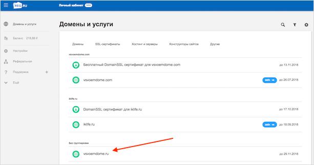 Подключение домена к серверу