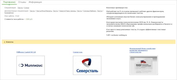 Портфолио fl.ru