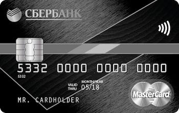 Изображение - Как получить кредитную карточку сбербанка premialnaya-kreditnaya-karta-sberbanka