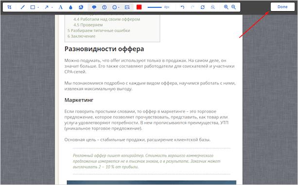 Превью изображения на Screenshot