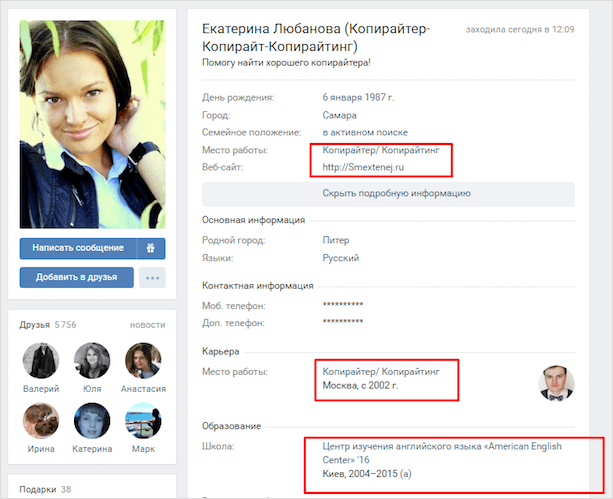Пример портфолио ВКонтакте