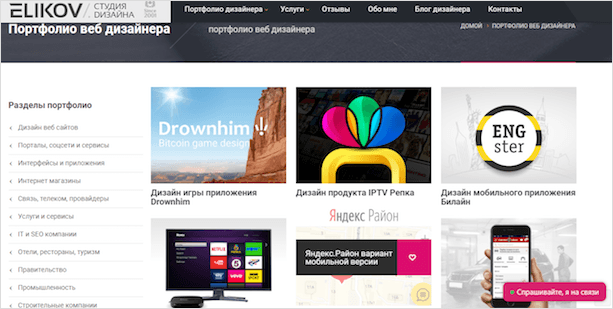 Сайт веб-дизайнера