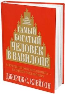 Самый богатый человек в вавилоне книга