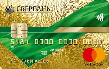 Изображение - Как получить кредитную карточку сбербанка zolotaya-kreditnaya-karta-sberbanka