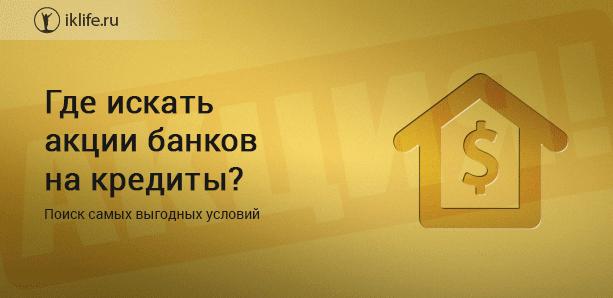 Изображение - Акции банков по кредитам akcii-bankov-na-kredity