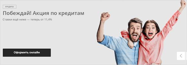 Изображение - Акции банков по кредитам akciya-sberbanka-pobezhdaj