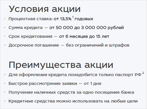 Изображение - Акции банков по кредитам akciya-v-moskovskom-kreditnom-banke