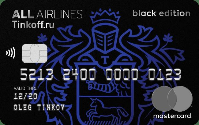 ALL Airlines Black Edition