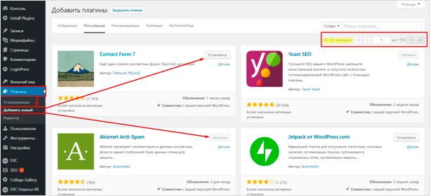 Добавление нового плагина на WordPress