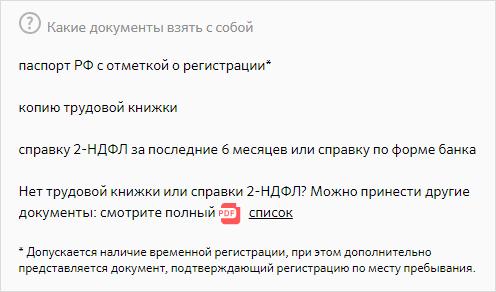 Изображение - Виды кредитов для физических лиц в сбербанке dokumenty-dlya-polucheniya-kredita-v-sberbanke