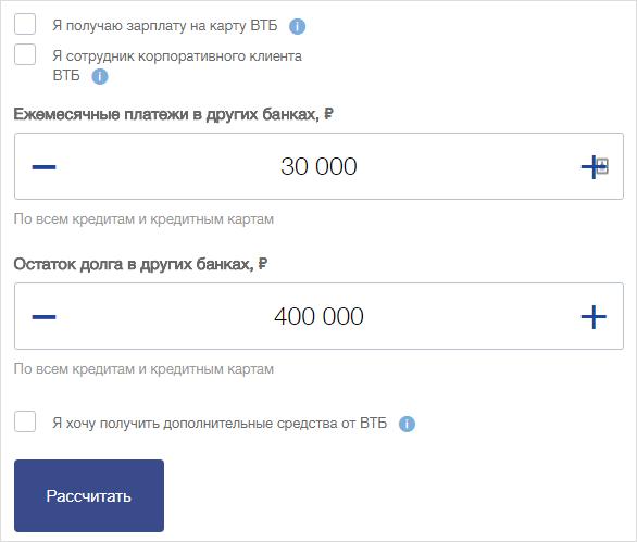 Калькулятор для расчета платежа