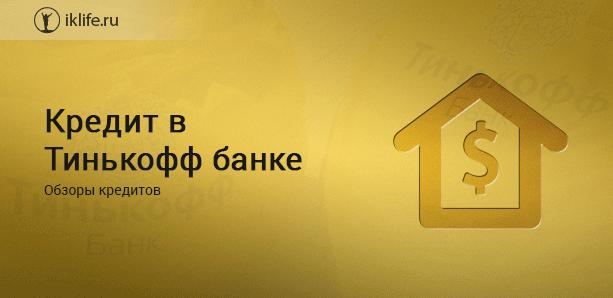 тинькофф кредит под залог недвижимости условия более займы для пенсионеров на киви