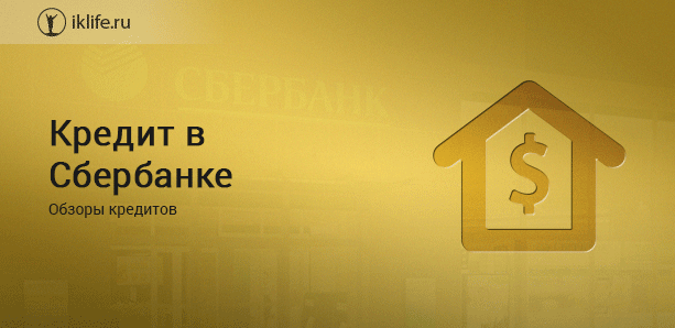 Изображение - Виды кредитов для физических лиц в сбербанке kredit-v-sberbanke-nalichnymi