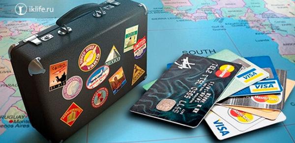 Лучшие банковские карты для путешествия за границу