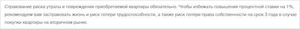 Изображение - Акции банков по кредитам obyazatelnoe-strahovanie-ipoteki-v-banke-vtb