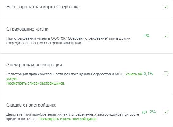 Изображение - Акции банков по кредитам usloviya-dlya-polucheniya-lgotnoj-stavki-po-ipoteke