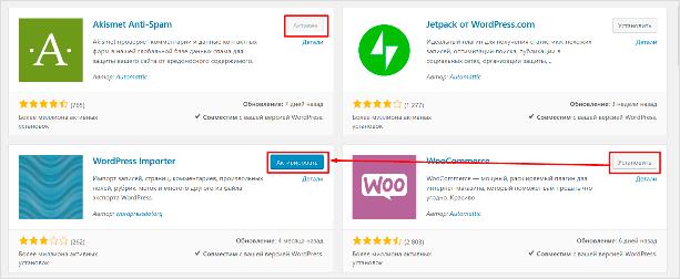 Установка и активация расширений в WordPress