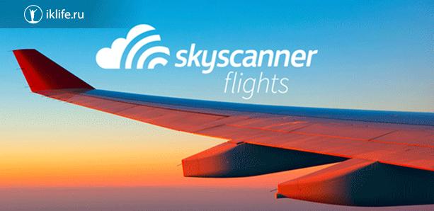 Skyscanner авиабилеты