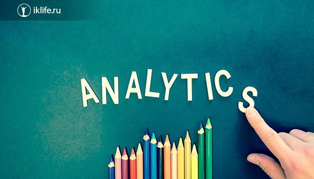 Аналитика – отличный инструмент в продвижении