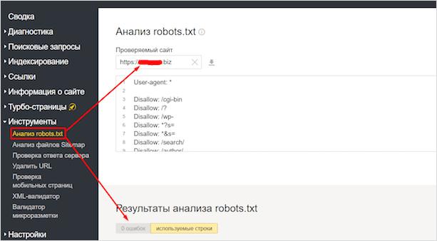 Анализ роботс в Search Console