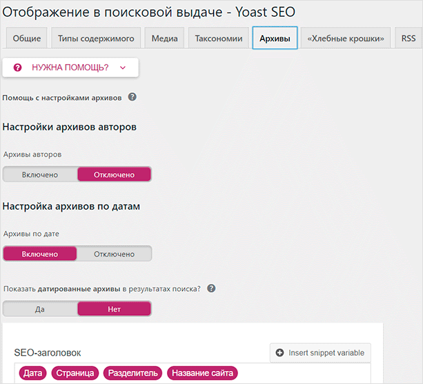 Архивы в WordPress