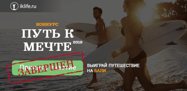 """Итоги конкурса """"Путь к мечте 2018"""""""