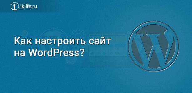 Как настроить сайт на WordPress после установки