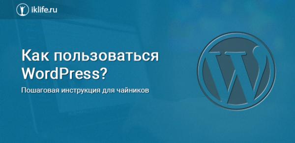 Как пользоваться WordPress – пошаговая инструкция для чайников