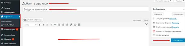 Как создать страницу в WP