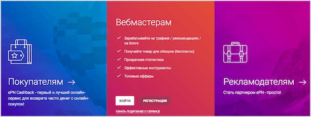 Как зарегистрироваться в ePN