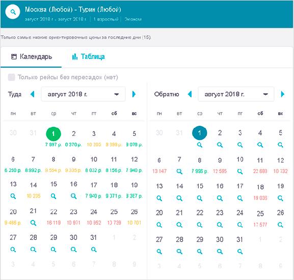 Календарь с билетами