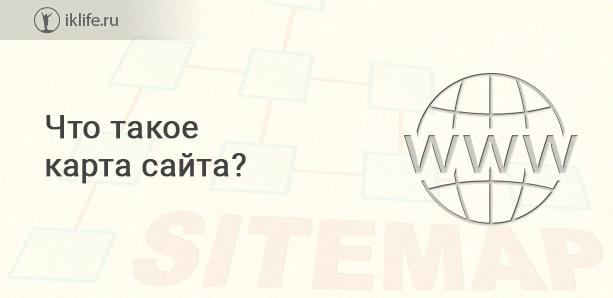 Карта сайта Sitemap.xml для Wordpress