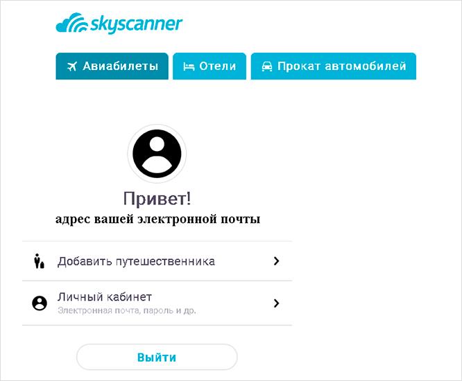 Личный аккаунт