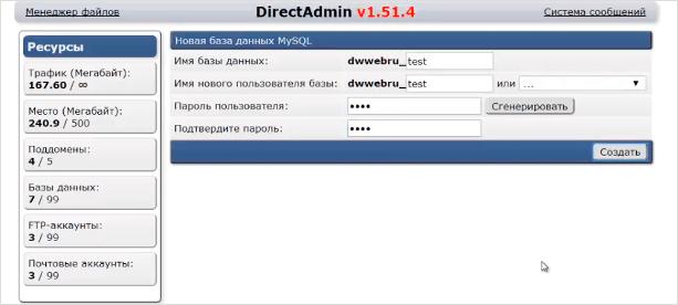 Логин и пароль базы данных