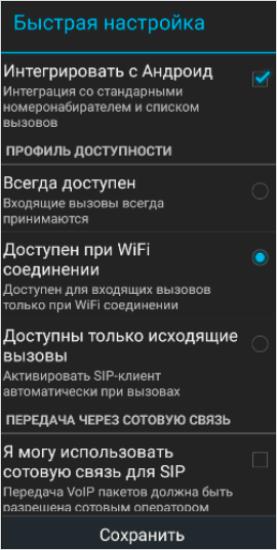 Настройка мобильного приложения Задарма
