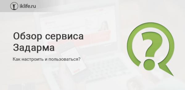 Обзор сервиса IP-телефонии Задарма