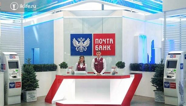 Офис Почта Банка