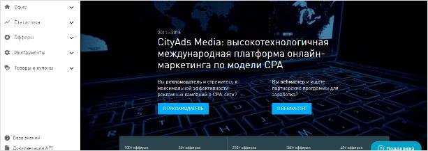 Партнерская программа CityAds