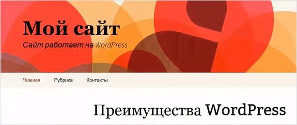 Как настроить сайт на WordPress после установки: чек-лист 2018