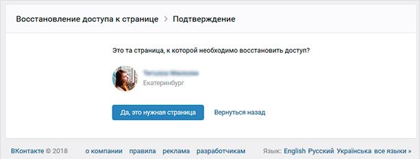 Подтверждение найденного профайла ВК